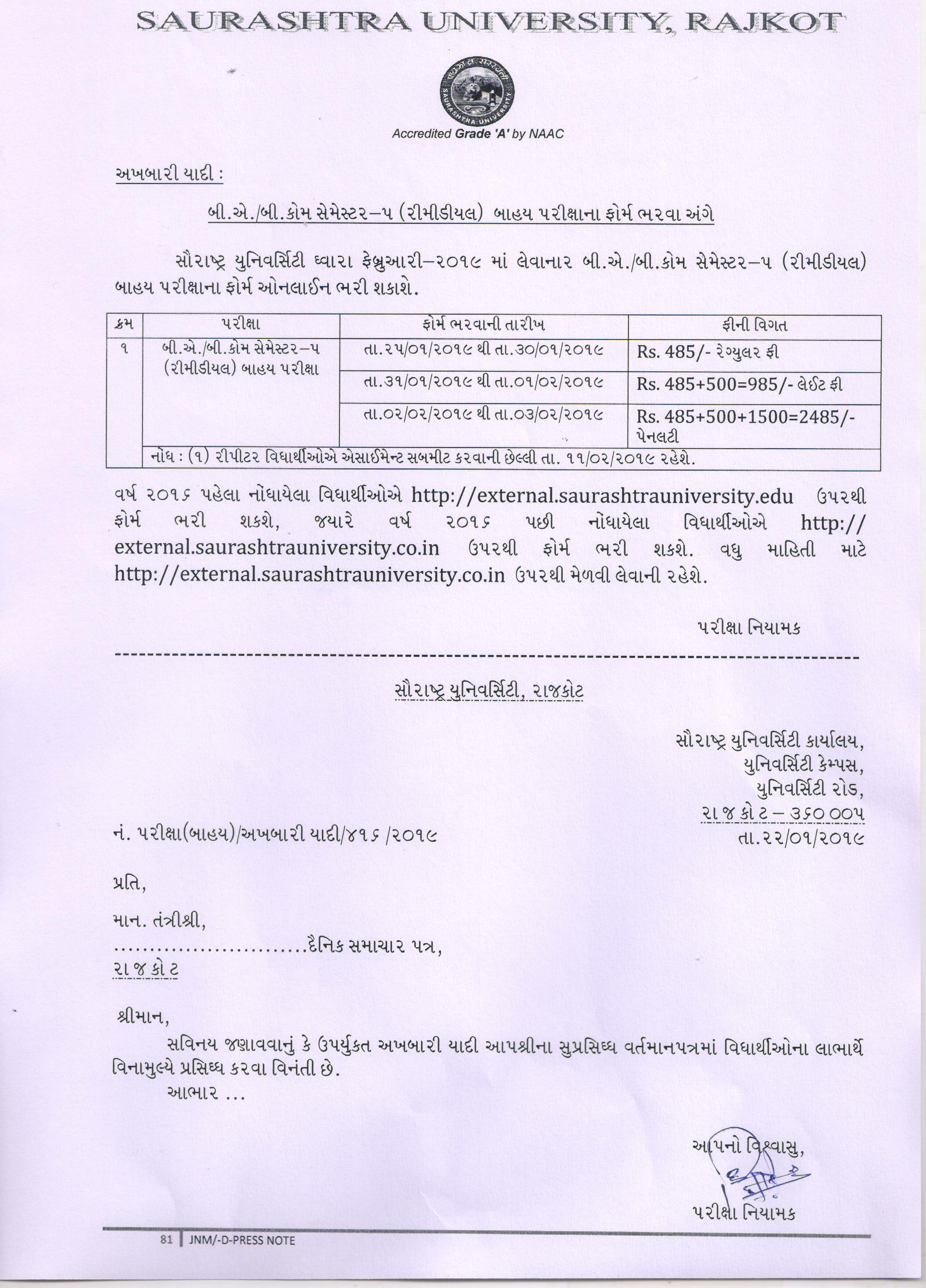 Saurashtra University - Campus Management System